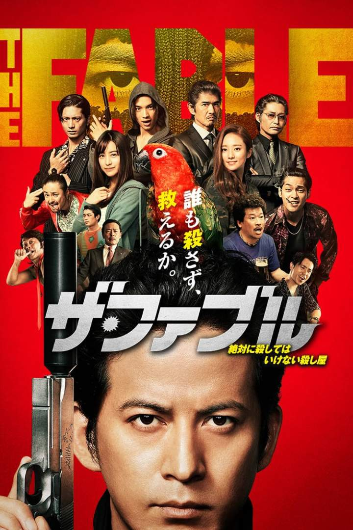 The Fable (2019) [Japanese]