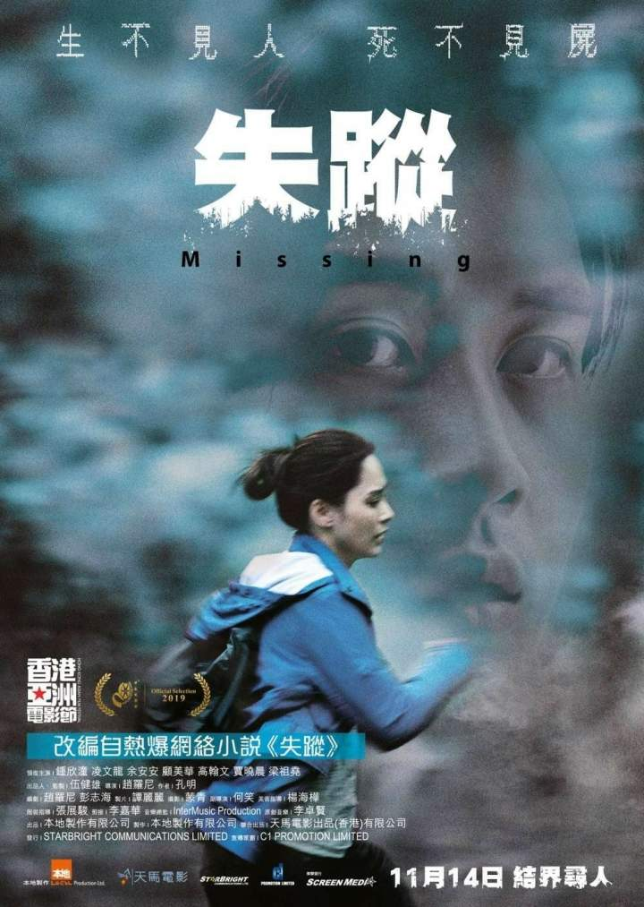 Missing (2019) [Chinese]