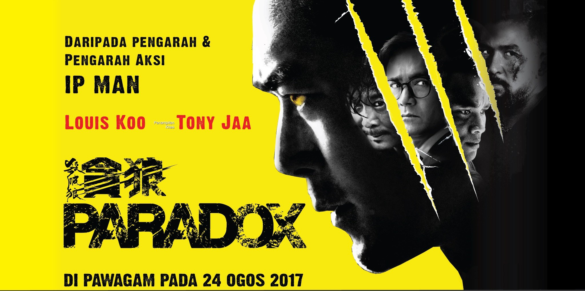 Paradox (2017) [Chinese]
