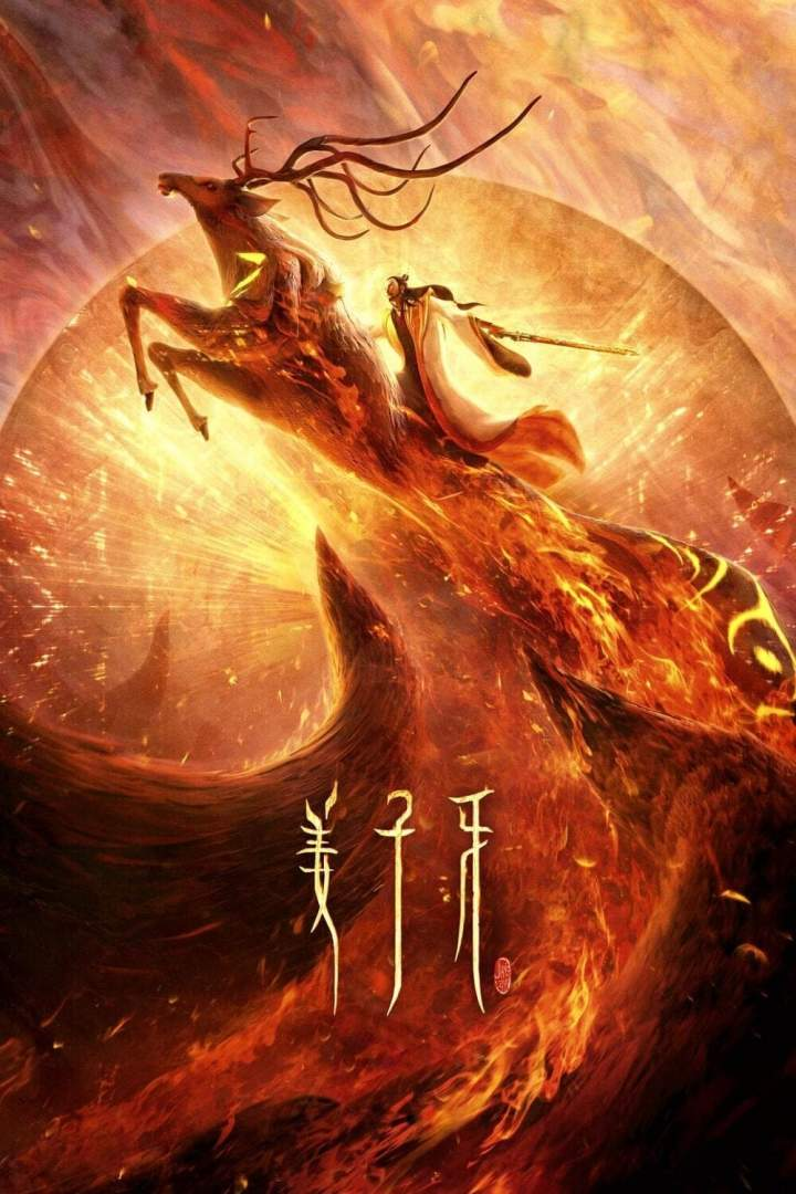 Legend of Deification (2020) [Chinese]