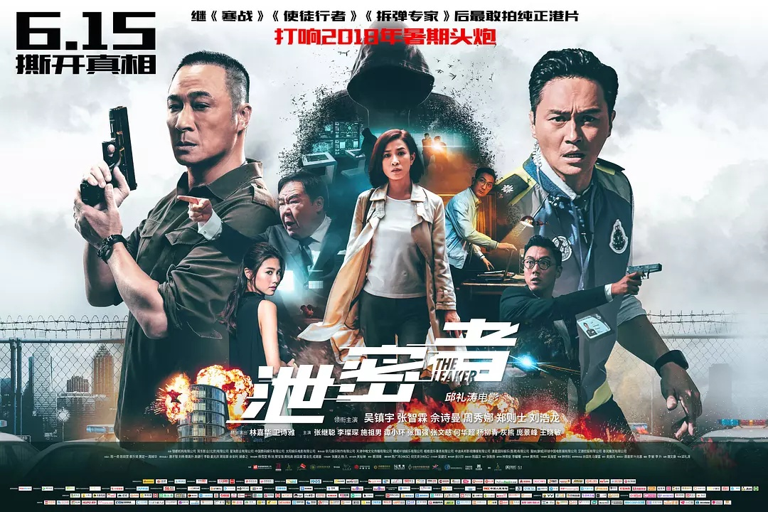 The Leakers (2018) [Chinese]