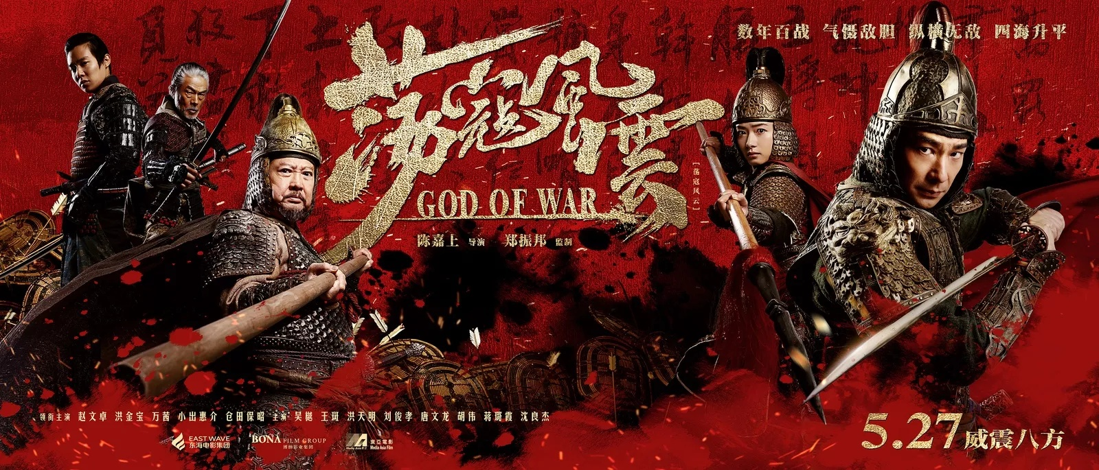 God of War (2017) [Chinese]